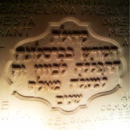 Hebrew inscription at the synagogue